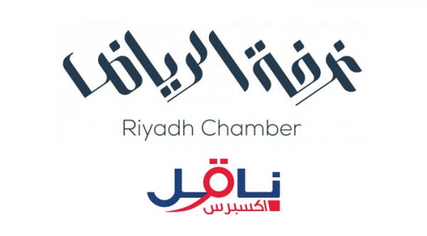 بالتعاون مع غرفة الرياض شركة ناقل اكسبرس تعلن وظائف بدوام جزئي