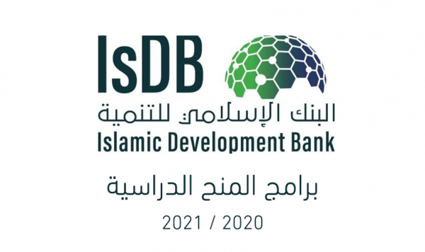 البنك الإسلامي للتنمية يعلن عن برامج المنح الدراسية 2020 / 2021