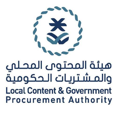 هيئة المحتوى المحلي والمشتريات الحكومية توفر وظائف شاغرة في عدة تخصصات