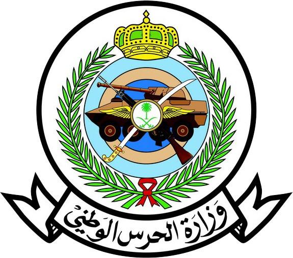 الحرس الوطني يعلن فتح باب التقديم بكلية الملك خالد العسكرية للجامعيين