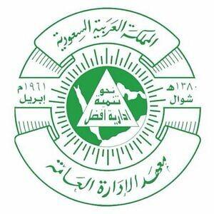 معهد الإدارة العامة يعلن موعد بدأ التسجيل لحملة الثانوية لعام 1442هـ