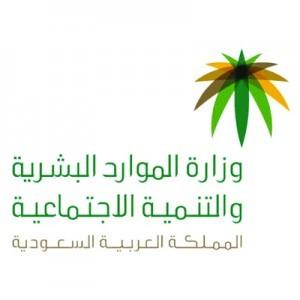 وزارة الموارد البشرية توفر أكثر من 200 وظيفة للعمل عن بعد