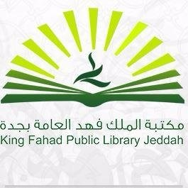 مكتبة الملك فهد العامة تقدم دورة مجانية في مجال علم النفس الإداري