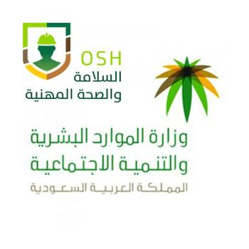 وزارة الموارد البشرية تطلق برنامج برنامج (كوادر السلامة والصحة المهنية) لتدريب الخريجين
