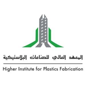 معهد الصناعات البلاستيكية يعلن بدء التقديم ببرنامج التدريب المبتدئ بالتوظيف