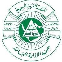معهد الإدارة العامة يعلن نتائج القبول للدفعة الثانية من المتقدمين للبرامج الإعدادية 1442هـ
