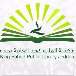 مكتبة الملك فهد العامة تقدم دورات تدريبية مجانية (عن بُعد) عن الإدارة الإلكترونية