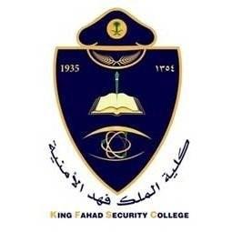 كلية الملك فهد الأمنية تعلن نتائج قبول برنامج بكالوريوس العلوم الأمنية رقم (64)