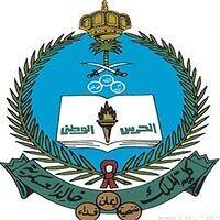 كلية الملك خالد العسكرية تعلن القبول والتسجيل لحملة الشهادة الجامعية والشهادة الثانوية للعام 1443هـ