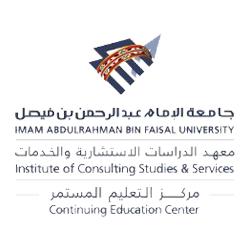جامعة الإمام عبدالرحمن بن فيصل تعلن برنامج تدريبي مجاني مع فرص توظيف لخريجي الثانوية