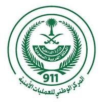 إعلان نتائج القبول المبدئي للوظائف العسكرية بالمركز الوطني للعمليات الأمنية 911