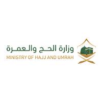 وزارة الحج والعمرة تدعو (234) متقدماً ومتقدمة على وظائفها لمطابقة البيانات المقابلات الشخصية