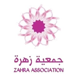 جمعية زهرة تعلن بدء التسجيل في برنامج التدريب التعاوني 2021م