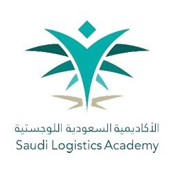 الأكاديمية السعودية اللوجستية تعلن برنامج التدريب المنتهي بالتوظيف في عدة مسارات