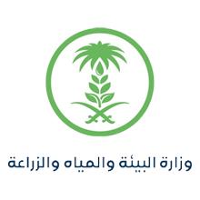 وزارة البيئة تدعو المتقدمين والمتقدمات على وظائفها (170) لاستكمال مسوغات التعاقد