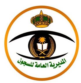 إعلان نتائج القبول النهائي للمديرية العامة للسجون على رتبة (جندي) للكادر النسائي