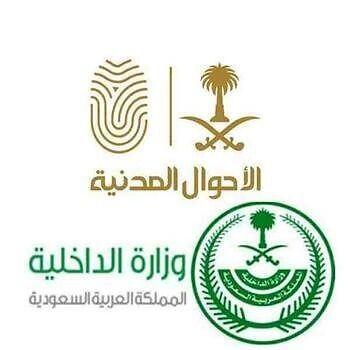 توسيع تحت الأرض دعاء الاحوال المدنية السعودية وظائف نسائية 14thbrooklyn Org