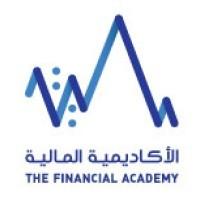 الأكاديمية المالية للتدريب