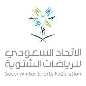 الاتحاد السعودي للرياضات الشتوية