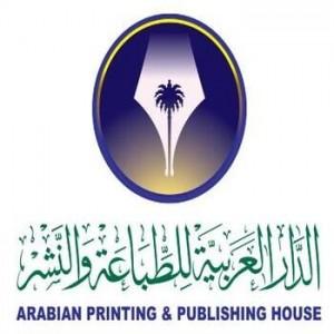 الدار العربية للطباعة والنشر
