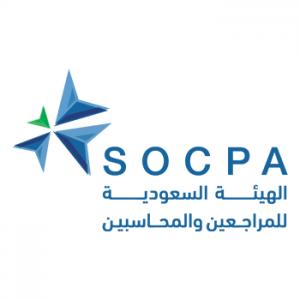 الهيئة السعودية للمراجعين والمحاسبين