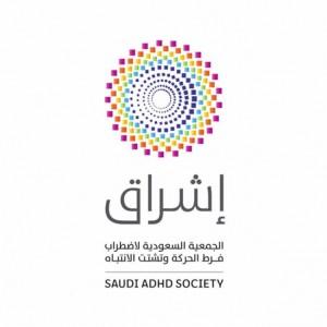 الجمعية السعودية لإضطراب فرط الحركة
