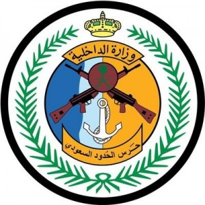المديرية العامة لحرس الحدود