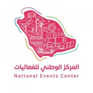 المركز الوطني للفعاليات (NEC)