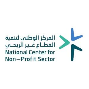 المركز الوطني لتنمية القطاع غير الربحي