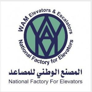 المصنع الوطني للمصاعد