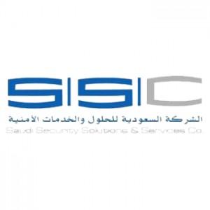 الشركة السعودية للحلول والخدمات الأمنية