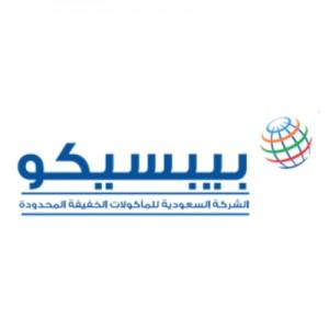 الشركة السعودية للمأكولات الخفيفة بيبسيكو