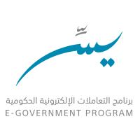 برنامج التعاملات الإلكترونية الحكومية | يسر