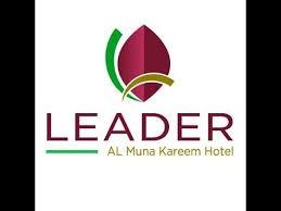 فندق ليدر المنى كريم