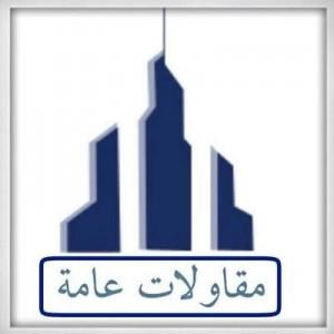 شركة هتن الخليج للمقاولات العامة