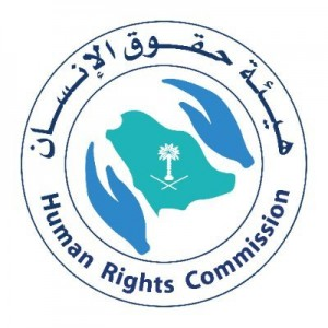هيئة حقوق الانسان السعودية