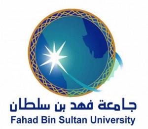 جامعة فهد بن سلطان الاهلية