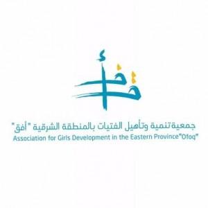 جمعية افق لتنمية وتأهيل الفتيات
