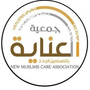 جمعية العناية بالمسلمين الجدد
