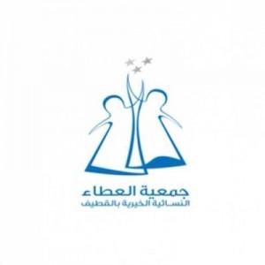 جمعية العطاء النسائية الأهلية
