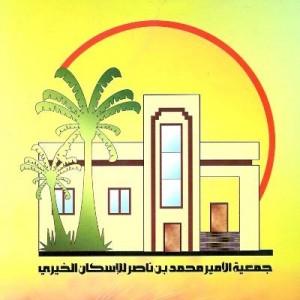 جمعية الأمير محمد بن ناصر للإسكان الخيري