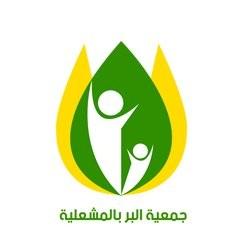 جمعية البر الخيرية بالمشعلية