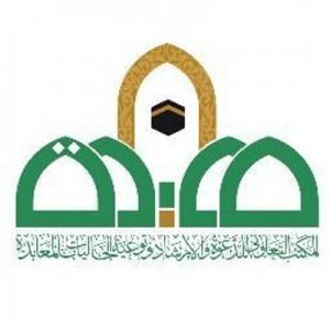 جمعية الدعوة والإرشاد وتوعية الجاليات بمكة
