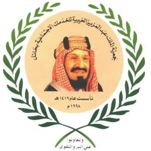 جمعية الملك عبدالعزيز الخيرية