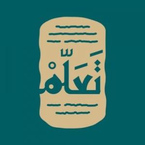 جمعية المركز الخيري (تَعَلّم)