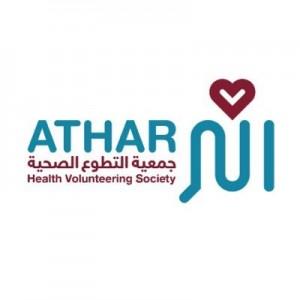 جمعية التطوع الصحية (أثر)