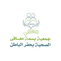 جمعية بسمة معافى الصحية