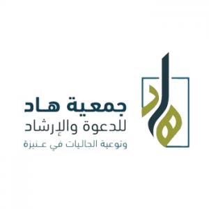 جمعية هاد للدعوة والإرشاد