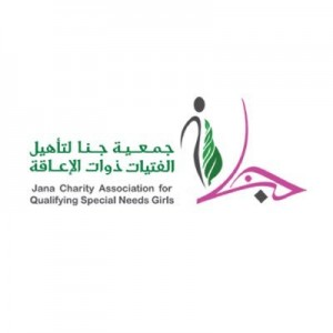 جمعية جنا لتأهيل الفتيات ذوات الاعاقة