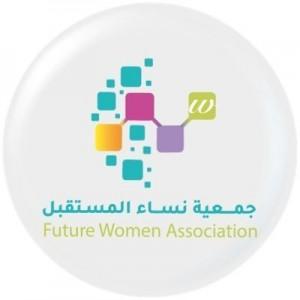 جمعية نساء المستقبل